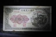 珍稀钱币:中国人民银行四九年印﹙伍拾元﹚人民币第一版  压路机