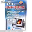 电脑短训班教程:2002修订第三版