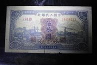 珍稀钱币:中国人民银行四九年印﹙伍拾元﹚人民币第一版  火车和大桥