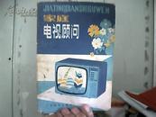 家庭电视顾问 【技术书籍•韦伟】