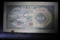 珍稀钱币:中国人民银行四九年印﹙贰拾元﹚人民币第一版  立交桥
