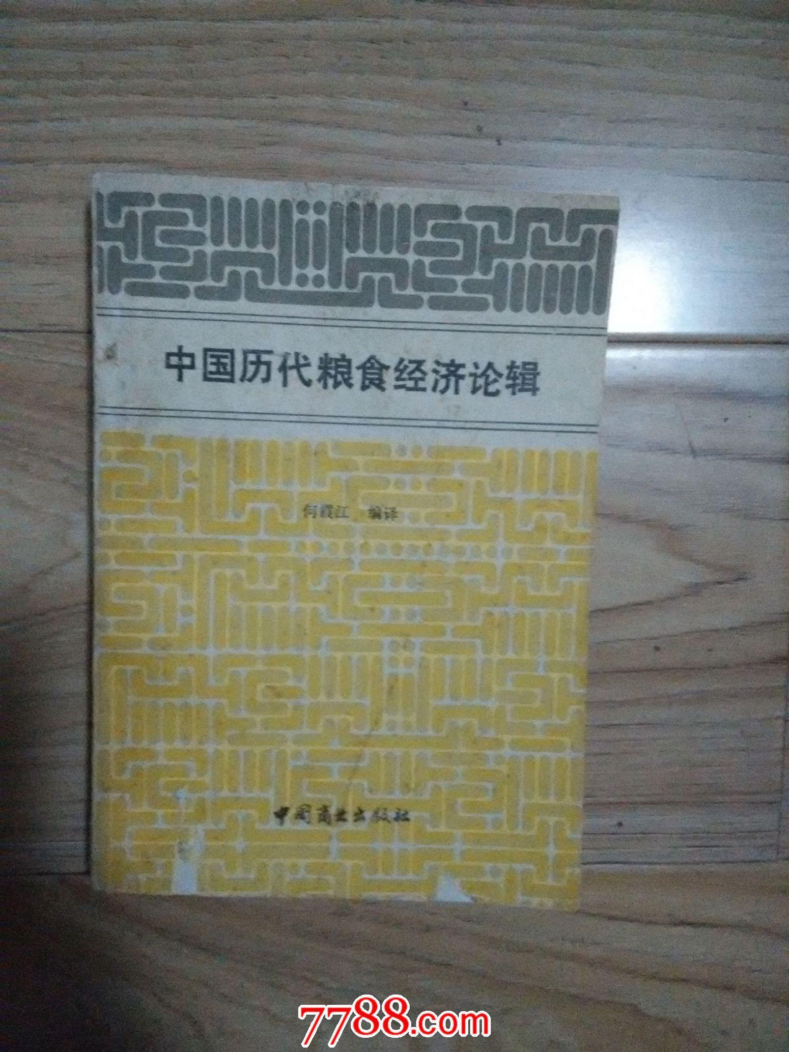 中国历代粮食经济论辑           ---- 【包邮-挂】