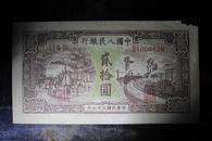 珍稀钱币:中国人民银行四九年印﹙贰拾元﹚人民币第一版   驴子和火车