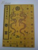卷首(16开平装影印本,印数1000册)--故宫珍本丛刊