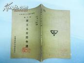 清王太常符年谱  新编中国名人年谱集成   民国67年