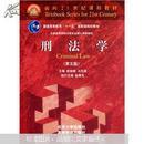 刑法学(第5版)高铭暄,马克昌主编  北京大学出版社