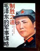 毛泽东的军事谋略 ---制胜之道