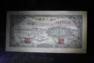 珍稀钱币:中国人民银行四九年印﹙伍元﹚人民币第一版  绵羊