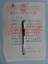 手札 江春林简历 带双语录毛像万寿无疆四种天头的信笺极其珍贵