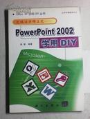 文稿演示锦上花:PowerPoint 2002学用DIY(熊傲编著 科学出版社)