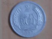 貮分硬币   1976年