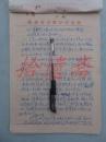 信札 汪青山在三年的文革中所犯下的滔天罪行 语录万寿无疆信笺