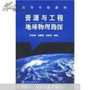 高等学校教材:资源与工程地球物理勘探