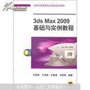 21世纪高等院校应用型规划教材:3ds Max2009基础与实例教程