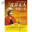 花养女人幸福一生(北京电视台《养生堂》主讲养生专家、中央电视