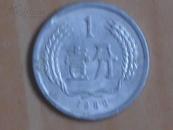 壹分硬币   1986年