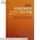 中国区域经济统计年鉴.2012