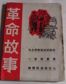 革命故事/上海市出版革命组编辑/插图本 69年一版一印