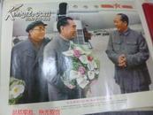 毛主席和周总理、朱委员长在一起    37.3/51.5cm