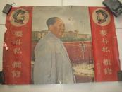 文革 宣传画 要斗私批修 毛主席在天安门城楼   尺寸为66*46cm