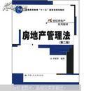 """21世纪房地产系列教材·普通高等教育""""十一五""""国家级规划教材:房地产管理法(第2版)"""