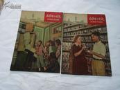 5204:1960年《无线与电视》第2期第6期两册,老封面漂亮