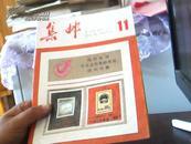 集邮 1983.11【代售】