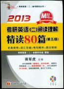 2013考研英语(2)阅读理解精读80篇(第5版)