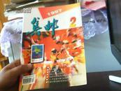 集邮1997.-2【代售】
