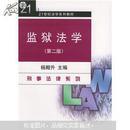 监狱法学  第二版  杨殿升主编  北京大学出版社