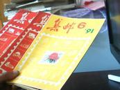 集邮19982年6.7期【代售】