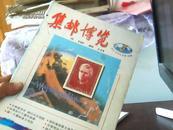 集邮博览(2000年3.5.6.8.9期【代售】