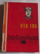 学王杰 干革命  中国音乐家协会江苏分会编\\1965一版一印