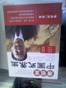 唐祖宣中国式养生   签赠本