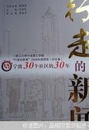 行走的新闻:宁波30个社区的30年(含慈溪水南社区和虞波社区)-稀见原版地方图书