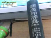 新汉和辞典【改订版】