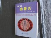 叶志中,庄俊汉,张丽君主编《解读血管炎》(硬精装)一版一印 现货