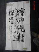 扬州书法家   蒋昌华:书法一幅(大幅)