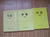 烟台师范学院年鉴 1990、1998、2000【3本合售】