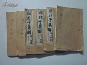 光绪22年版白纸线装版 韩非子集解 一至二十卷六册全