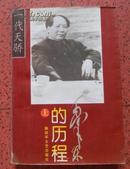 毛泽东的历程(上)