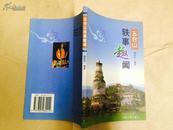 五台山轶事趣闻[32开 发行量:3000册]