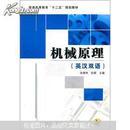 """普通高等教育""""十二五""""规划教材:机械原理(英汉双语)"""