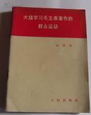 大搞学习毛主席著作的群众运动:广东农村开展学习毛主席著作的群众运动的基本情况和经验