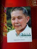贺彪纪念文集(1909年生于湖北江陵,原卫生部副部长