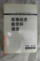军事经济新学科通论(32开 98年一版一印 仅印2000册)