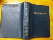 中国音乐词典   塑料护封