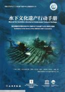 水下文化遗产行动手册 : 联合国教科文组织2001年《保护水下文化遗产公约》附件之指南