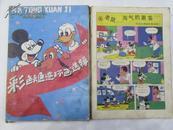 彩色卡通连环画选辑--米老鼠与唐老鸭(一套十本全有盒套)