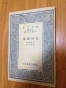 万有文库第二集七百种:巴特逊传(民国二十六年三月初版)